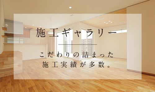 くりやま建築 施工ギャラリー こだわりの詰まった施工実績が多数。