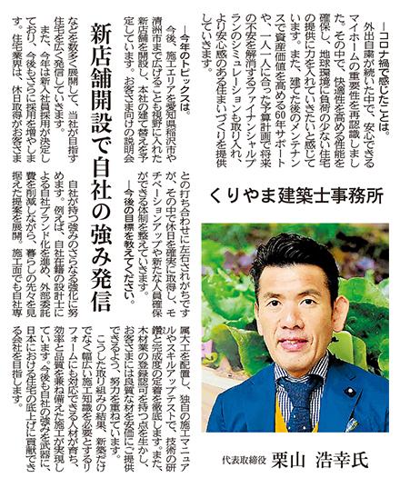 岐阜新聞記事